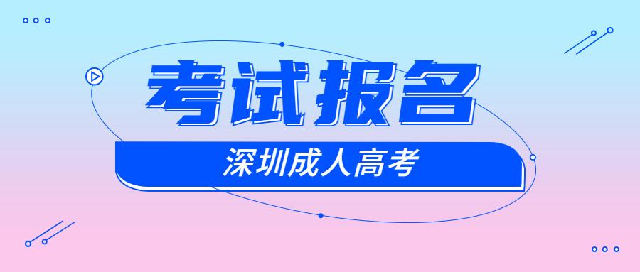 2021年深圳成考网上报名怎么报