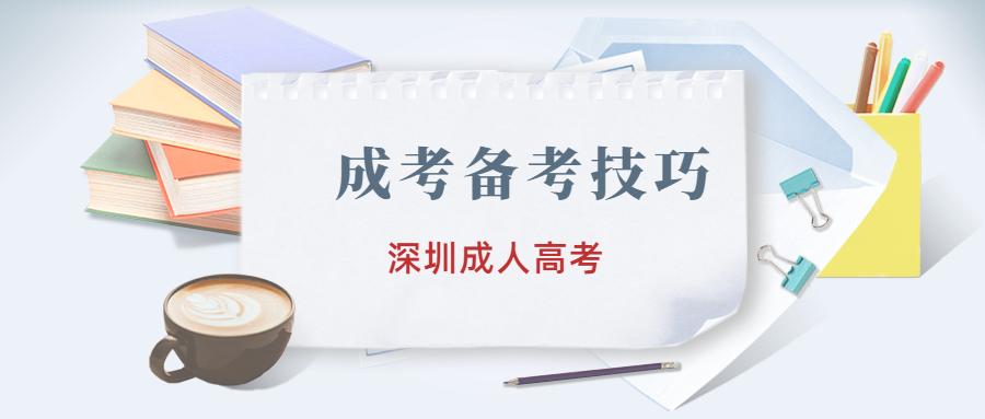 深圳成考该怎么备考