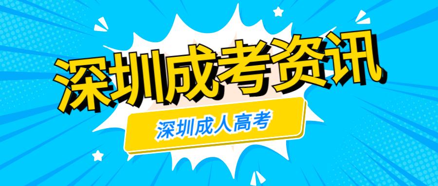 """深圳成考录取工作实行""""学校负责、招办监督""""的录取管理体制。"""