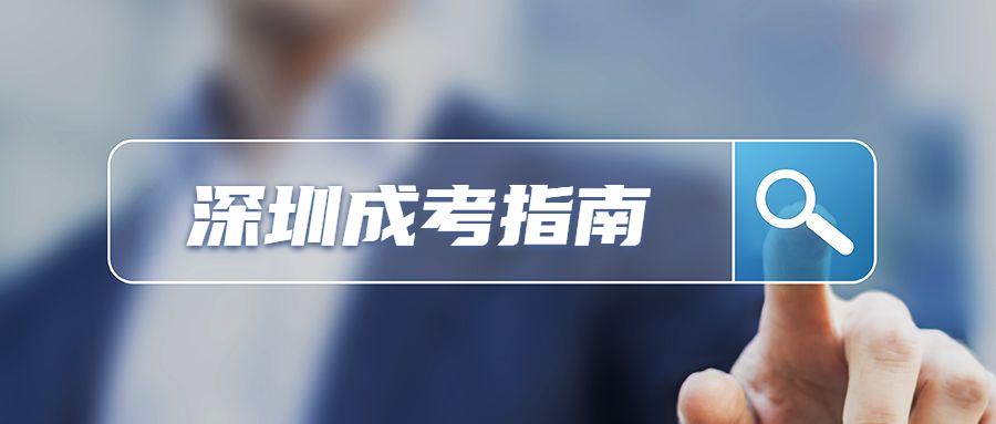 2021年深圳成考现场确认需要准备的材料