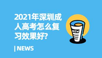 2021年深圳成人高考怎么复习效果好?