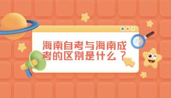 2021年深圳成人高考教育理论高分复习技巧