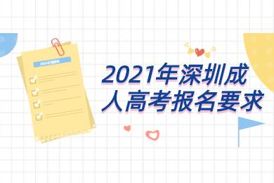 2021年深圳成人高考报名要求