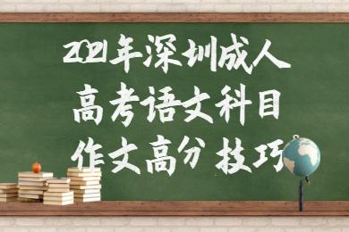 2021年深圳成人高考语文科目作文高分技巧