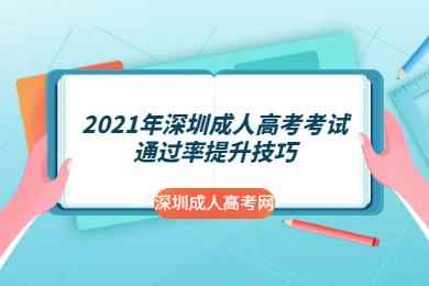 2021年深圳成人高考考试通过率提升技巧
