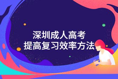 深圳成人高考提高复习效率方法