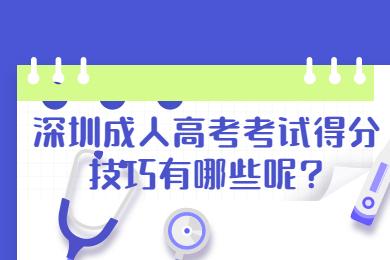 深圳成人高考考试得分技巧有哪些呢