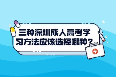 三种深圳成人高考学习方法应该选择哪种