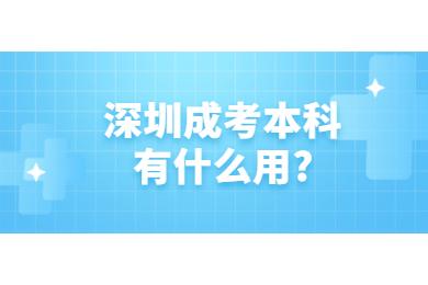 深圳成考本科有什么用