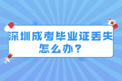 深圳成考毕业证丢失怎么办?