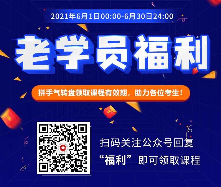 深圳成考网老学员专属福利大放送!