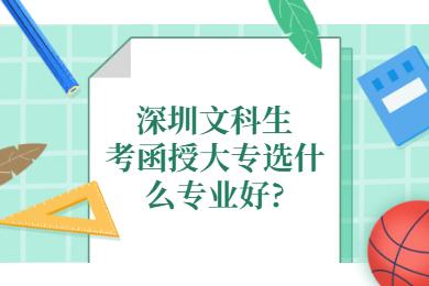 深圳文科生考函授大专选什么专业好