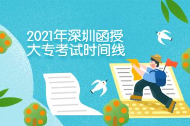2021年深圳函授大专考试时间线