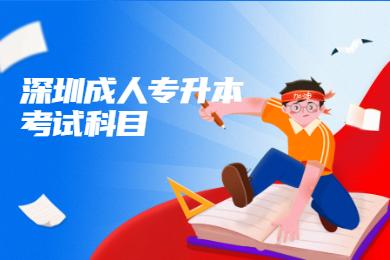 深圳成人专升本考试科目