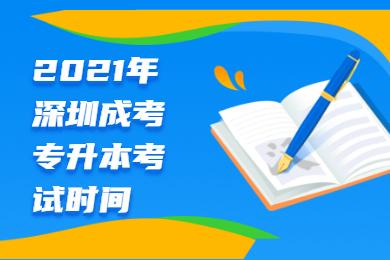 2021年深圳成考专升本考试时间