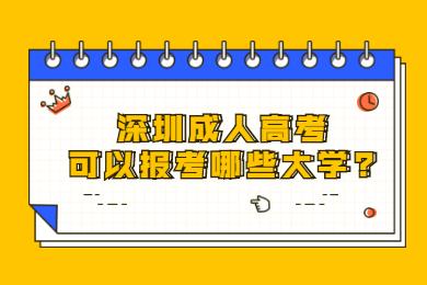 深圳成人高考可以报考哪些大学?