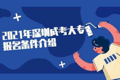 2021年深圳成考大专报名条件介绍