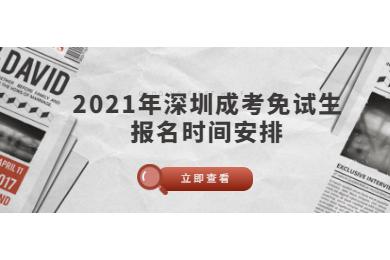 2021年深圳成考免试生报名时间安排