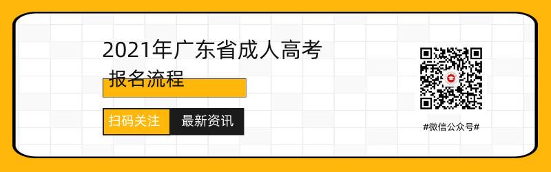 2021年深圳成人高考报名时间