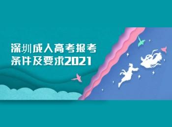 深圳成人高考报考条件及要求2021
