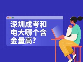 深圳成考和电大哪个含金量高?