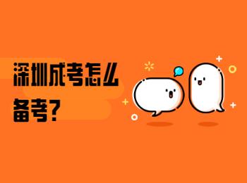 深圳成考怎么备考?