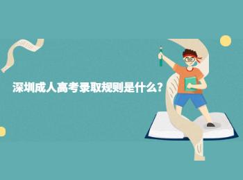 深圳成人高考录取规则是什么?