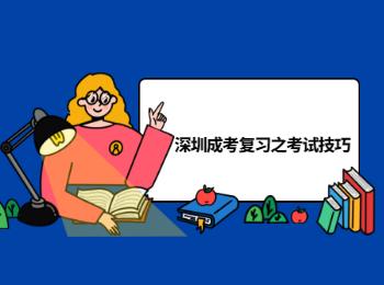 深圳成考复习之考试技巧